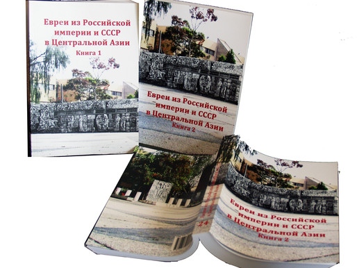 «Евреи из Российской империи и СССР в Центральной Азии