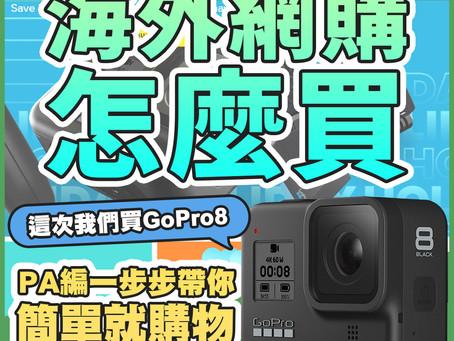 【PAPA K購物攻略】 超詳細海外購物撇步看過乃!首次海外購物就上手!