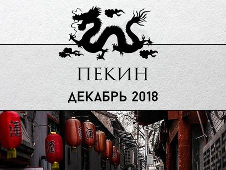 Пекин 2018