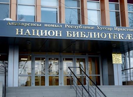 Министерство культуры РЮО проводит курсы для библиотечных работников