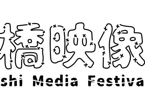 前橋映像祭2020  Maebashi Media Festival 2020を開催します