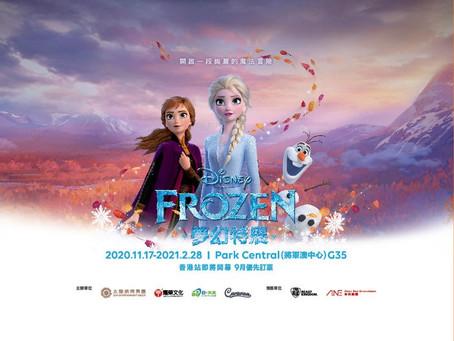 【趣遊香港】《Frozen 夢幻特展》香港站 + 最新展覽照片