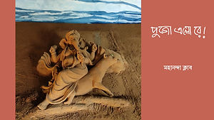 মহানন্দা নদীর তীরে বালু ভাস্কর্য উৎসব