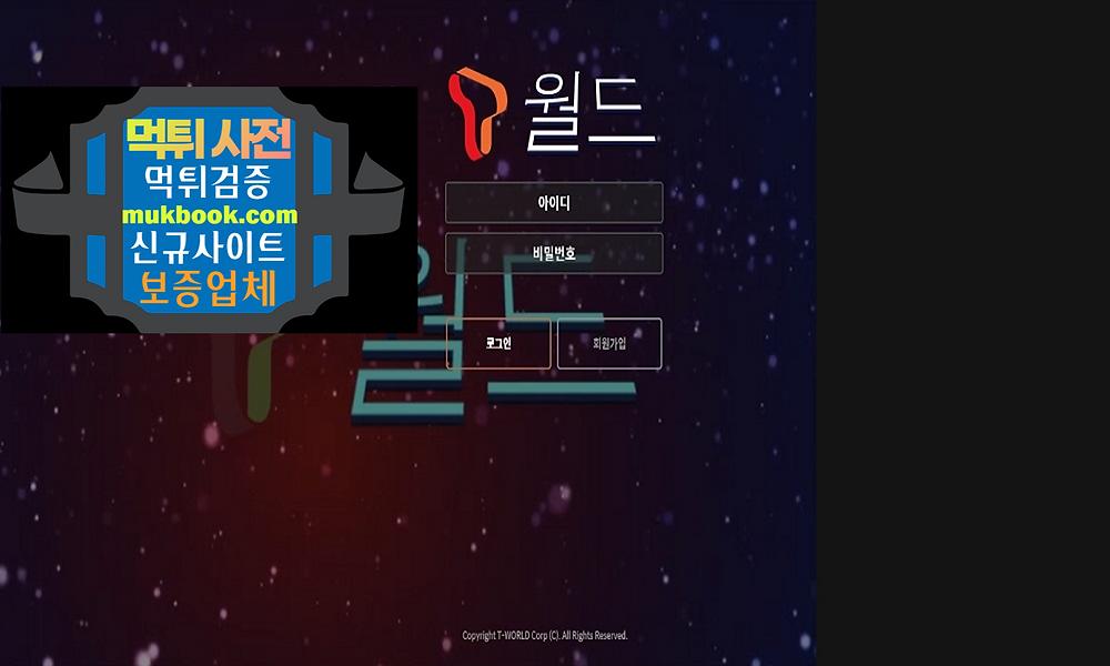 T월드 먹튀 TW-38.COM - 먹튀사전 신규토토사이트 먹튀검증
