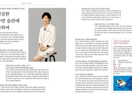 건강한요일의앨리스 X 행복이가득한집 콜라보_ [수면편] 7월호 인터뷰