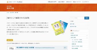 紹介|HP「施本文庫」ページ