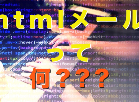 HTMLメールとは