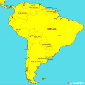 남미 여행 어때?