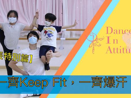 【DIA小教室】一齊Keep Fit , 一齊爆汗(校長特別篇)