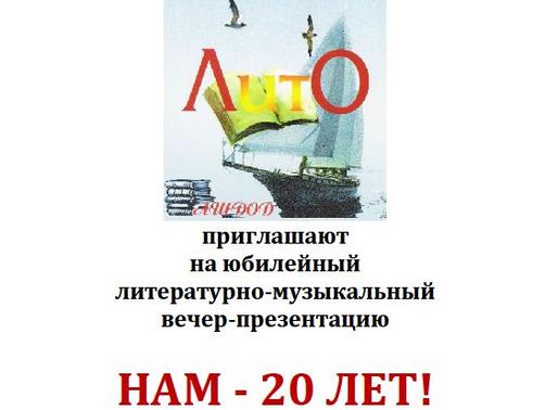 """День рождения Ашдодского ЛитО """"Паруса"""""""