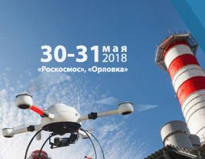 Концерн МАНС провёл Всероссийскую лётно-практическую выставку-конференцию