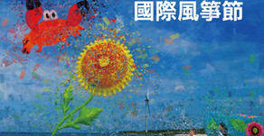 「2020澎湖國際風箏節9/7-9/13」