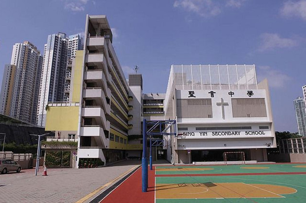 A picture of Sing Ying school in Hong Kong