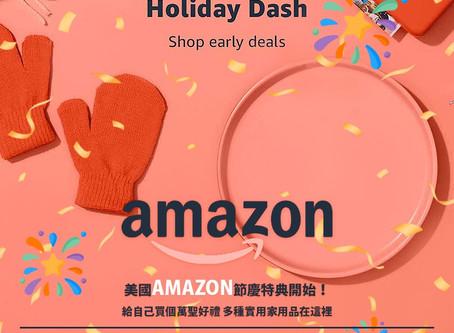美國Amazon節慶早鳥折扣開跑