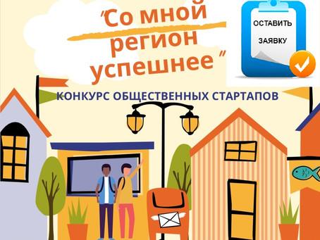 Начался приём заявок на районный конкурс общественных стартапов «Со мной регион успешнее»