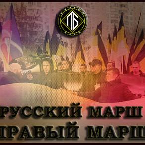 Пресс-релиз Русского Марша 2018 г., Москва, Люблино
