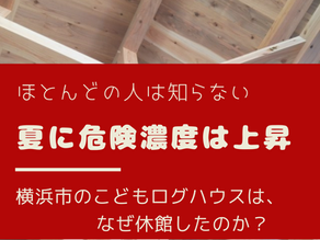 横浜市の〝こどもログハウス〟は、なぜ休館したのか?