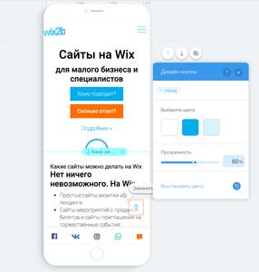 Обновление редактора сайтов Wix — настройка кнопки «Наверх» для мобильного сайта Wix