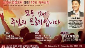 창립 14주년 신승훈목사 초청 창립 축복성회 171124-26