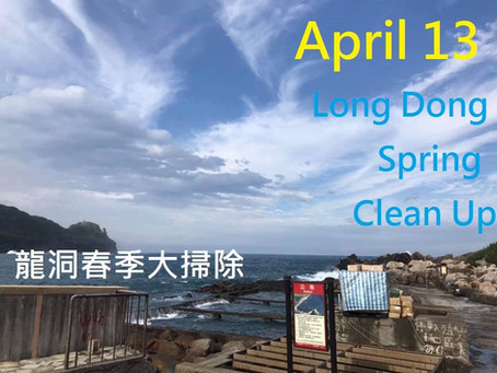 龍洞春季大掃除 Long Dong Spring Clean Up
