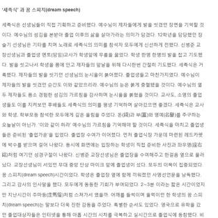 """크로스로 연재 """"소명중고등학교 제1회 졸업식 '소명 그리고 아름다운 시작'"""""""