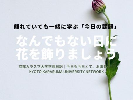 今日も京とて、お番茶日和|京都カラスマ大学学長日記(4/17)