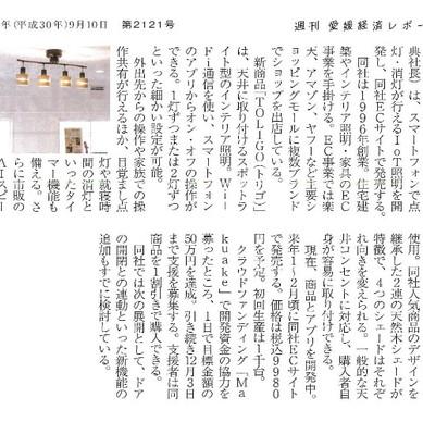 週刊愛媛経済レポートで日昇のIoT照明「TOLIGO トリゴ」が紹介されました