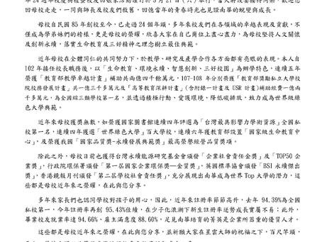 活動|南華大學24週年校慶「校友回娘家」活動