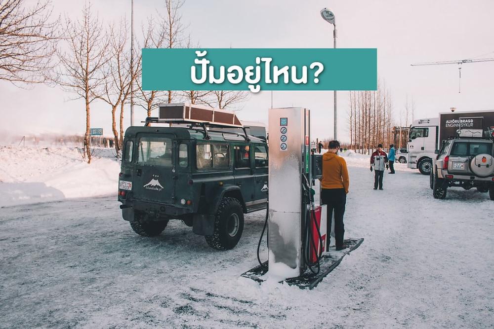 7 ข้อ ต้องรู้ก่อนตัดสินใจขับรถเที่ยวไอซ์แลนด์ด้วยตัวเอง - ปั้มน้ำมันในไอซ์แลนด์