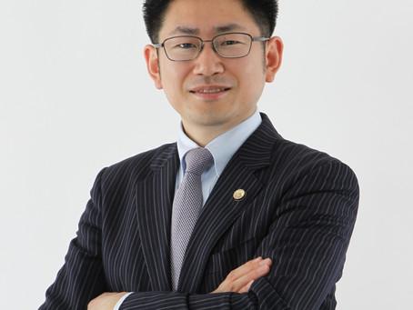 見落としや誤解、勘違いに『法律』というハシゴを 大将法律事務所・八木田先生