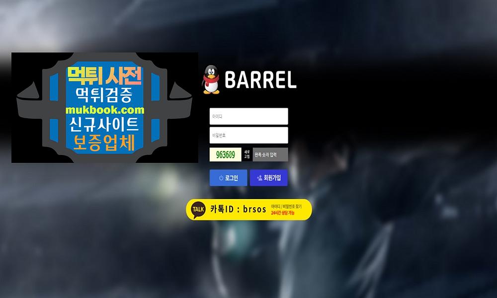 BARREL 먹튀 BAL111.COM - 먹튀사전 신규토토사이트 먹튀검증