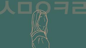 [지은] 정확한 사랑의 전달