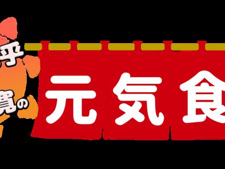 磯貝龍乎・林明寛の元気食堂『公開収録』決定!