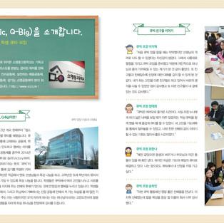 청소년매일성경 3월호 - 소명중고등학교 큐티모임 '큐빅 ' 소개