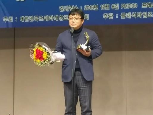 20161207 라벨라오페라단 '안드레아 셰니에' 대한민국 오페라대상 영예의 '대상' 수상