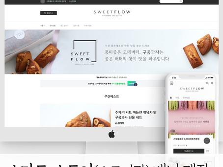 [스토어팜 배너 제작] 수제 제과류 판매 스토어 메인 배너 디자인