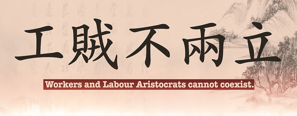 FILE PHOTO: 工賊不兩立 Workers and Labour Aristocrats can't coexist.  ©1sucai.com; titles & composite © Ryota Nakanishi