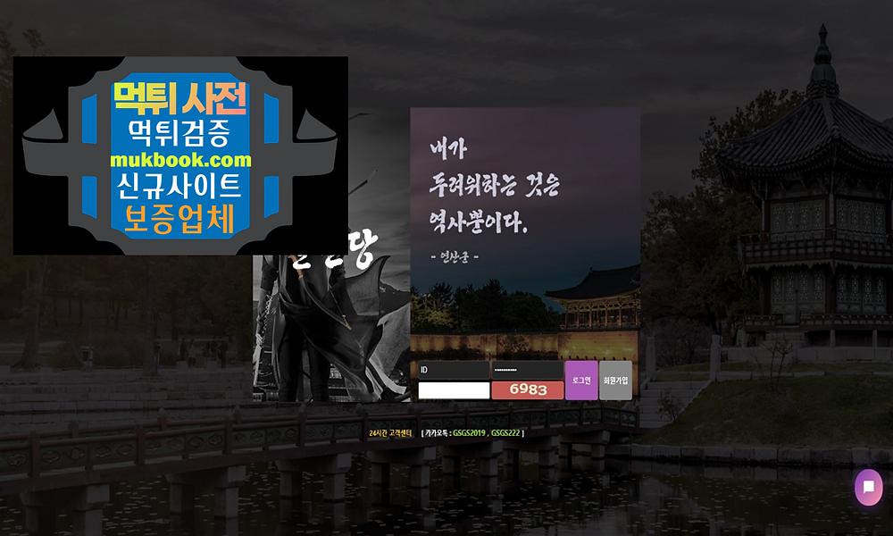 활빈당 먹튀 bow-top.com - 먹튀사전 먹튀확정 먹튀검증 토토사이트
