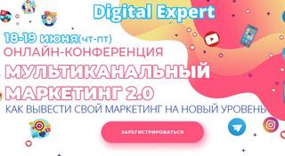 """""""Мультиканальный маркетинг 2.0. Как вывести свой маркетинг на новый уровень"""" - онлайн-конференция"""