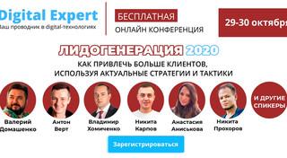 """Онлайн-конференция """"Лидогенерация 2020. Как привлечь клиентов, используя актуальные стратегии"""""""