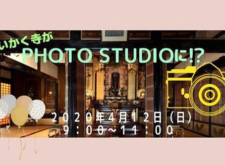 【募集】お寺が写真館📷