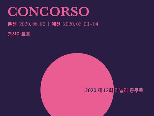 라벨라오페라단, 성악콩쿠르 개최...소치컴페티션델오페라 한국예선