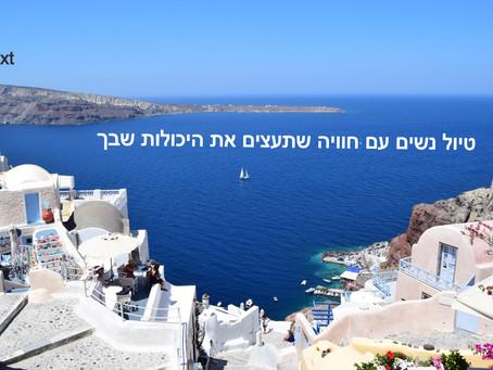 טיול נשים ליוון - 5 ימי סדנה חווייתית