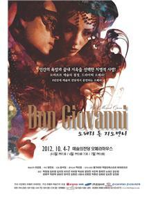 20120911 오페라 '돈 지오반니' 내달 4~7일 예술의 전당서 공연