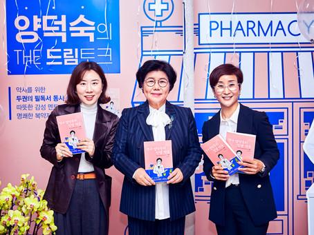 크레너헬스컴, 건강과 인문학 버무린 「약사 양덕숙의 인생 약국」 출간