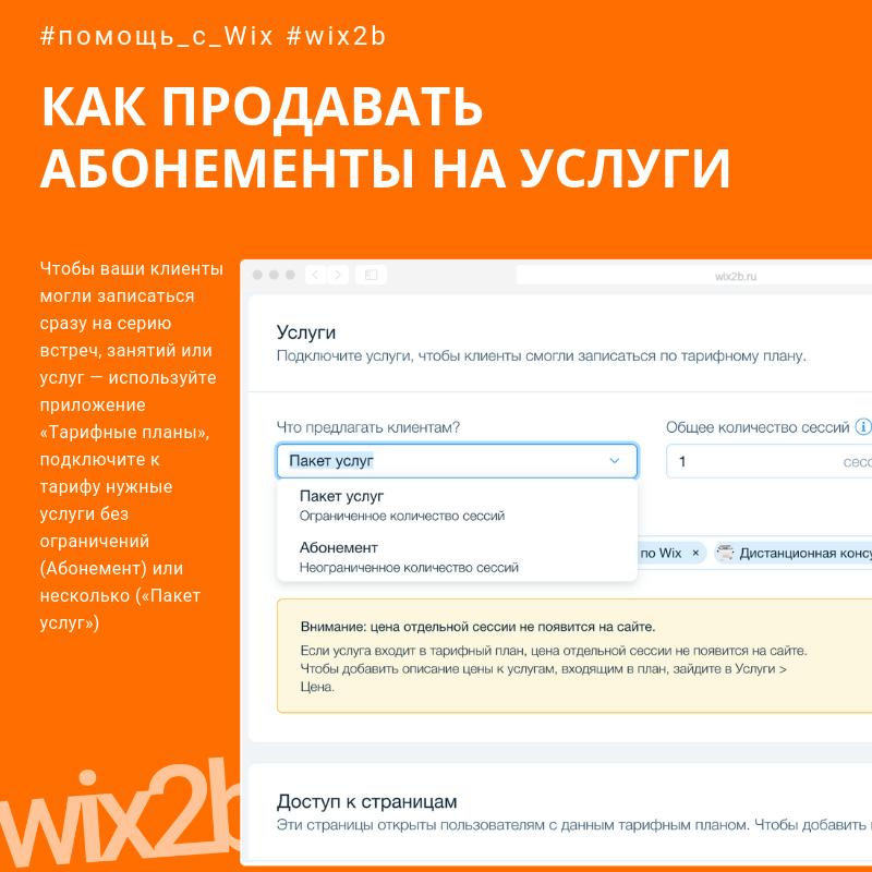 Как продавать абонементы на занятия и услуги в Wix