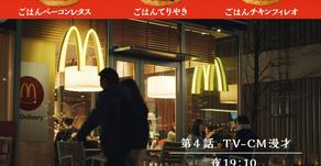 McDonald's「夜ナイツ ごはんバーガー漫才」篇/編曲