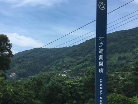建築の旅#5,江之浦測候所