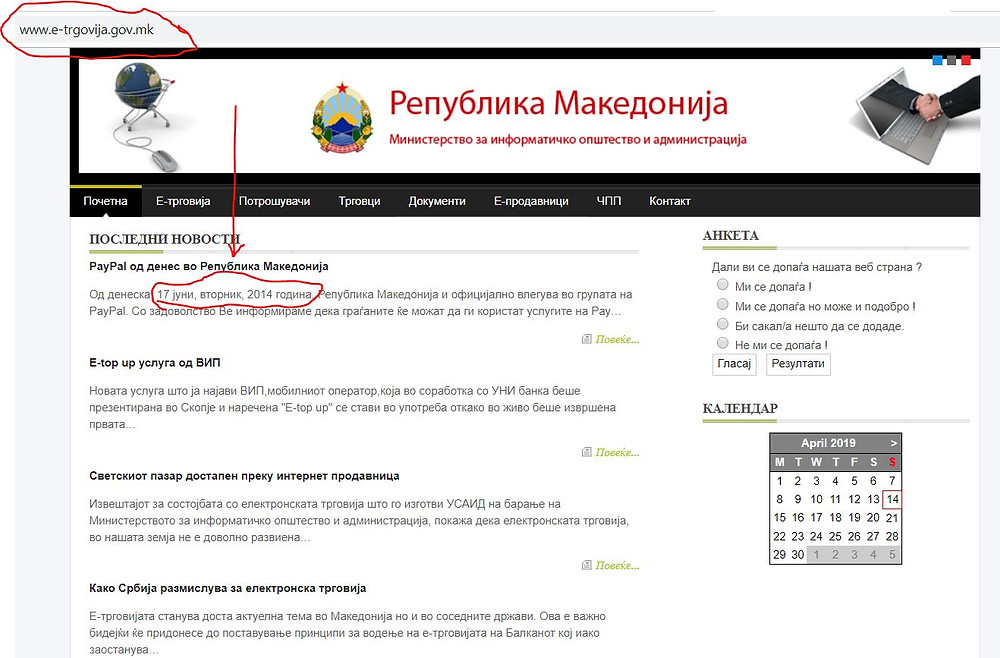 Електронска трговија за Министерството за информатичко општество