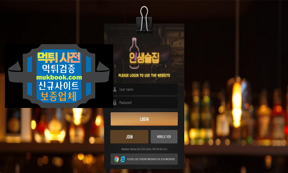 인생술집 먹튀 INSANG-114.COM - 먹튀사전 신규토토사이트 먹튀검증